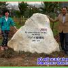 Bia đá kỷ niệm – Công ty AEON Nhật Bản